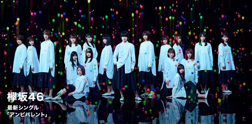 欅坂46 最新シングル 「アンビバレント」