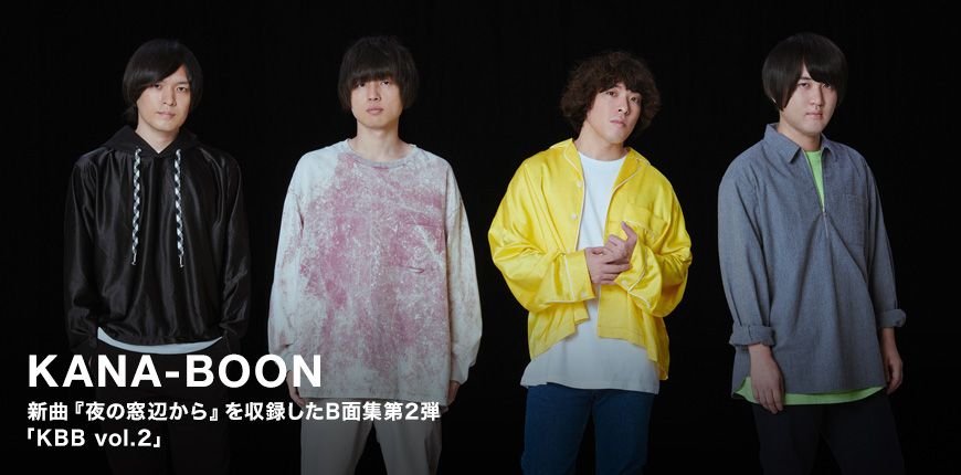 KANA-BOON 新曲『夜の窓辺から』を収録したB面集第2弾 「KBB vol.2」