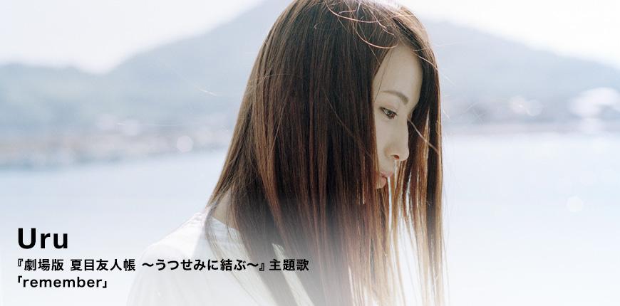 Uru 『劇場版 夏目友人帳 ~うつせみに結ぶ~』主題歌 「remember」