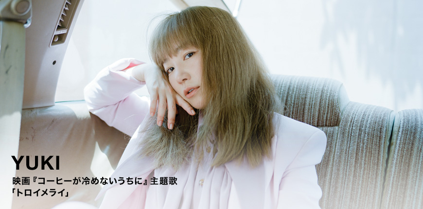 YUKI 映画『コーヒーが冷めないうちに』主題歌 「トロイメライ」