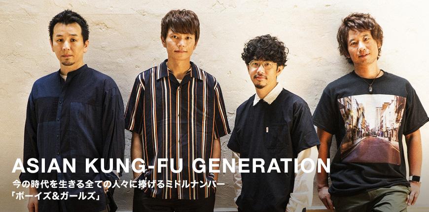 ASIAN KUNG-FU GENERATION 今の時代を生きる全ての人々に捧げるミドルナンバー 「ボーイズ&ガールズ」