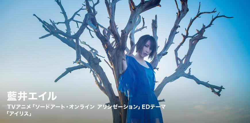 藍井エイル TVアニメ「ソードアート・オンライン アリシゼーション」EDテーマ 「アイリス」