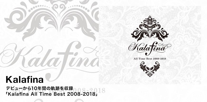 Kalafina デビューから10年間の軌跡を収録 「Kalafina All Time Best 2008-2018」