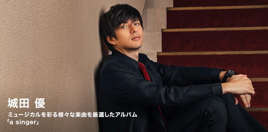 城田 優 ミュージカルを彩る様々な楽曲を厳選したアルバム 「a singer」