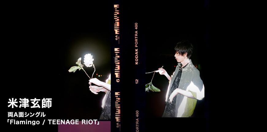 米津玄師 両A面シングル 「Flamingo / TEENAGE RIOT」