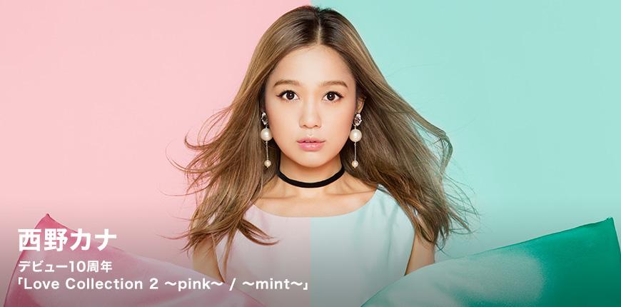 西野 カナ デビュー10周年 「Love Collection 2 ~pink~ / ~mint~」