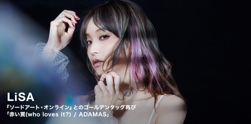 LiSA 『ソードアート・オンライン』とのゴールデンタッグ再び 「赤い罠(who loves it?) / ADAMAS」