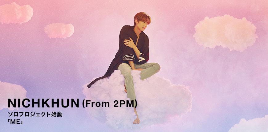 NICHKHUN (From 2PM) ソロプロジェクト始動 「ME」
