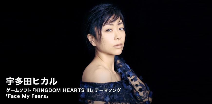 宇多田ヒカル ゲームソフト『KINGDOM HEARTS III』テーマソング 「Face My Fears」