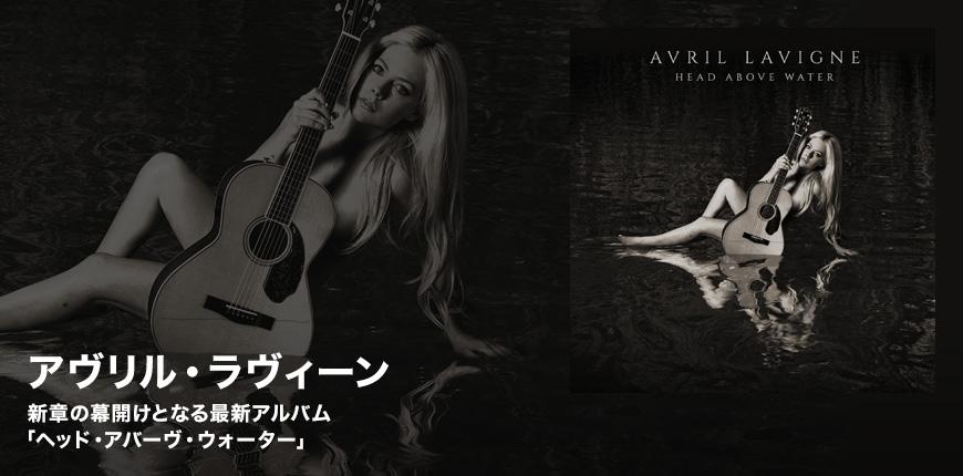 アヴリル・ラヴィーン 新章の幕開けとなる最新アルバム 「ヘッド・アバーヴ・ウォーター」