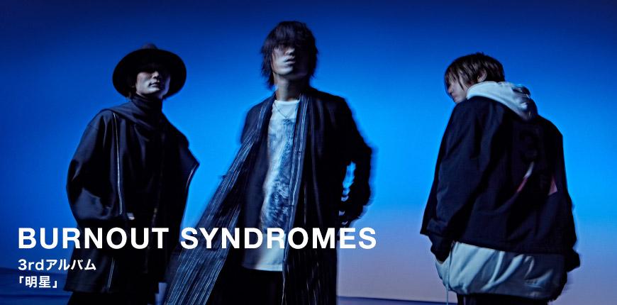 BURNOUT SYNDROMES 3rdアルバム 「明星」
