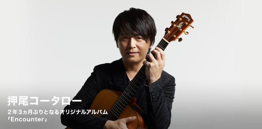 押尾コータロー 2年3ヵ月ぶりとなるオリジナルアルバム 「Encounter」