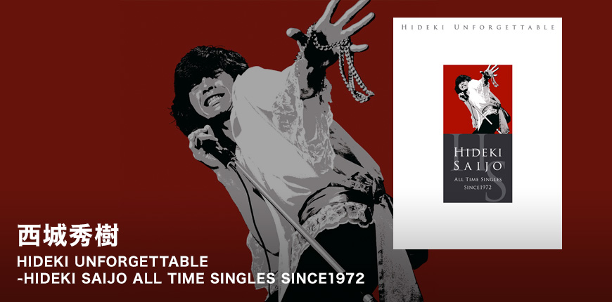 西城秀樹