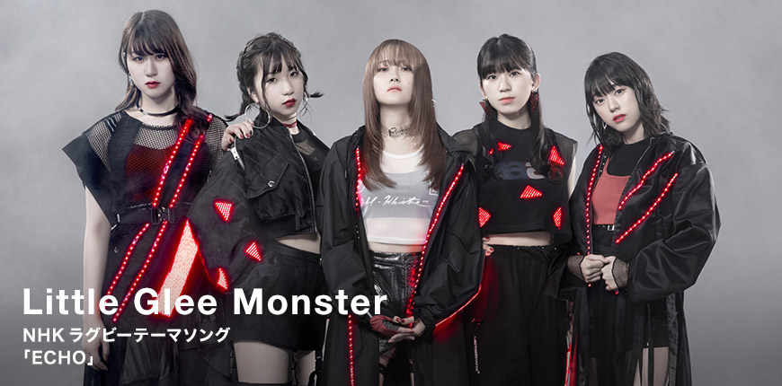 Little Glee Monster NHKラグビーテーマソング 「ECHO」