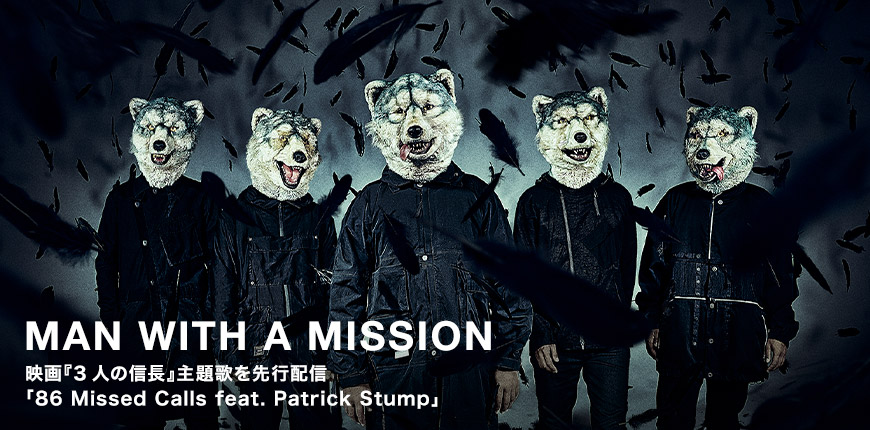 MAN WITH A MISSION 映画『3人の信長』主題歌を先行配信 「86 Missed Calls feat. Patrick Stump」