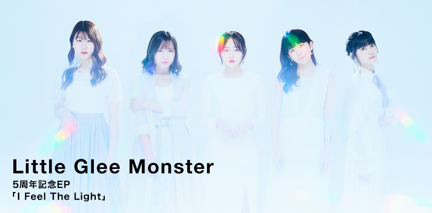 Little Glee Monster 5周年記念EP 「I Feel The Light」
