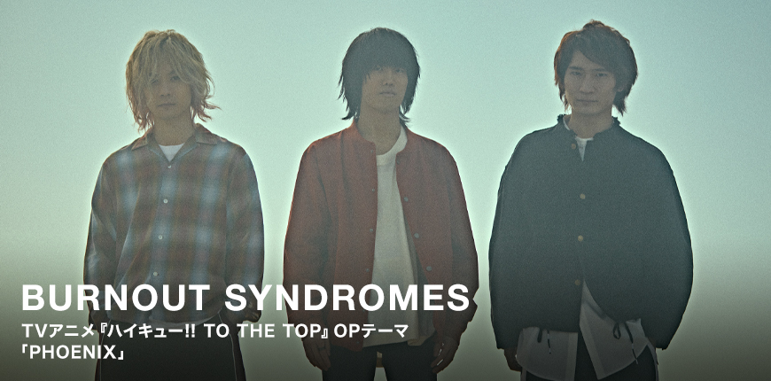 BURNOUT SYNDROMES TVアニメ『ハイキュー!! TO THE TOP』OPテーマ 「PHOENIX」