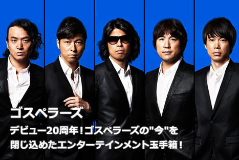 ゴスペラーズ 前山田健一プロデュース曲から名曲カバーまで 祝20周年のNEWアルバム「The Gospellers Now」