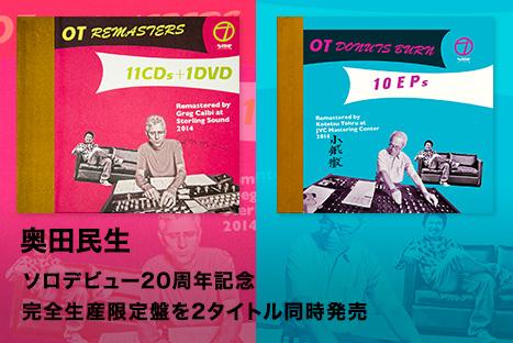 奥田民生 ソロデビュー20周年記念 完全生産限定盤を2タイトル同時発売
