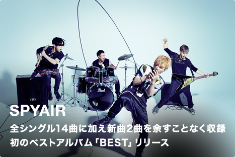 SPYAIR 全シングル14曲に加え新曲2曲を余すことなく収録 初のベストアルバム「BEST」リリース
