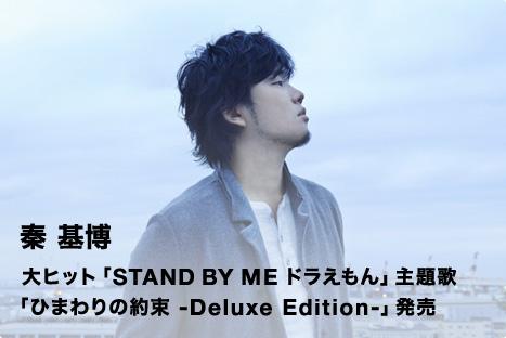 秦 基博 大ヒット「STAND BY ME ドラえもん」主題歌 「ひまわりの約束 -Deluxe Edition-」発売