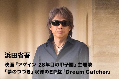 浜田省吾 映画『アゲイン 28年目の甲子園』主題歌 「夢のつづき」収録のEP盤「Dream Catcher」