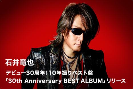 石井竜也 デビュー30周年!10年振りベスト盤 「30th Anniversary BEST ALBUM」リリース