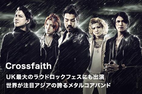 Crossfaith UK最大のラウドロックフェスにも出演 世界が注目アジアの誇るメタルコアバンド