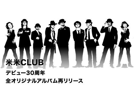 米米CLUB デビュー30周年 全オリジナルアルバム再リリース