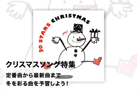 クリスマスソング特集 定番曲から最新曲まで 冬を彩る曲を予習しよう!