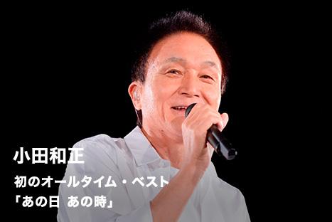 小田和正 初のオールタイム・ベスト 「あの日 あの時」