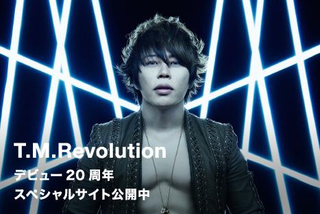 T.M.Revolution  デビュー20周年 スペシャルサイト公開中