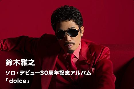 鈴木雅之 ソロ・デビュー30周年記念アルバム 「dolce」
