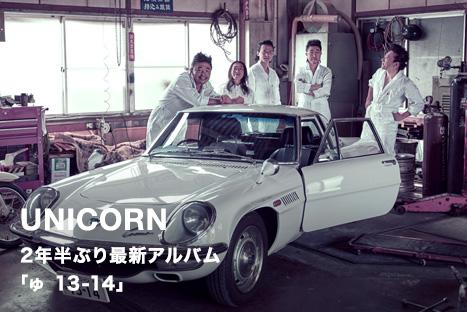 UNICORN 2年半ぶり最新アルバム 「ゅ 13-14」