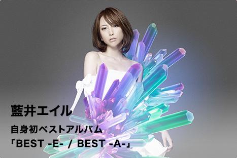 藍井エイル 自身初ベストアルバム 「BEST -E- / BEST -A-」