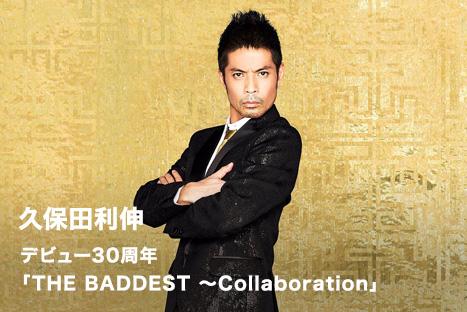 久保田利伸 デビュー30周年 「THE BADDEST ~Collaboration~」
