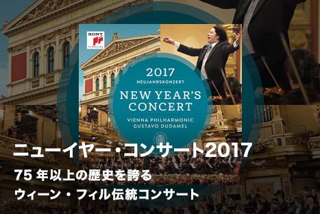ニューイヤー・コンサート2017 75年以上の歴史を誇る ウィーン・フィル伝統コンサート