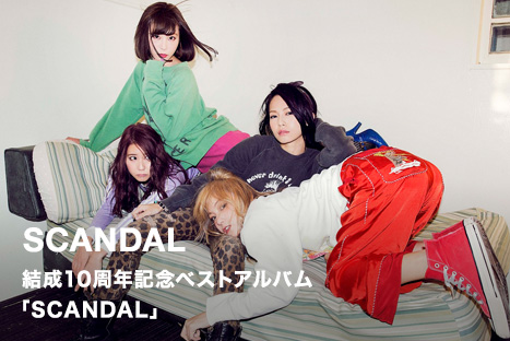 SCANDAL 結成10周年記念ベストアルバム 「SCANDAL」