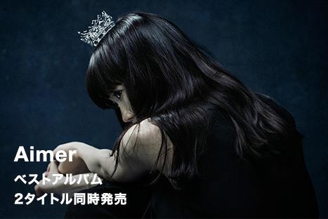 Aimer ベストアルバム 2タイトル同時発売