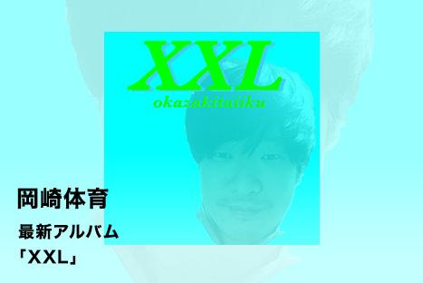 岡崎体育 最新アルバム 「XXL」