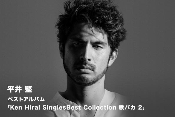平井 堅 ベストアルバム 「Ken Hirai Singles Best Collection 歌バカ 2」