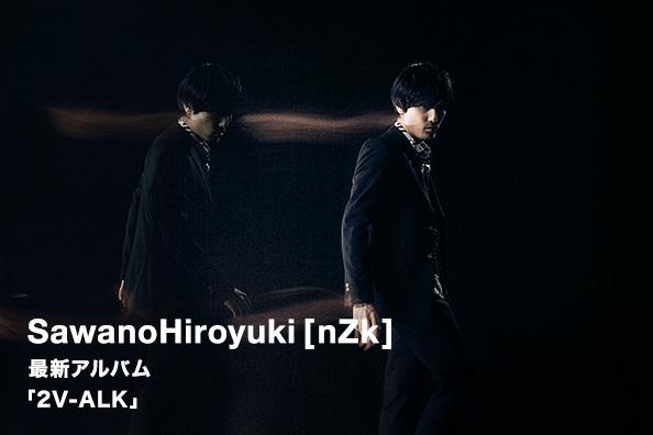 SawanoHiroyuki[nZk] 最新アルバム 「2V-ALK」