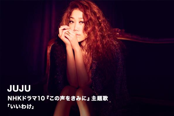 JUJU NHKドラマ10『この声をきみに』主題歌 「いいわけ」