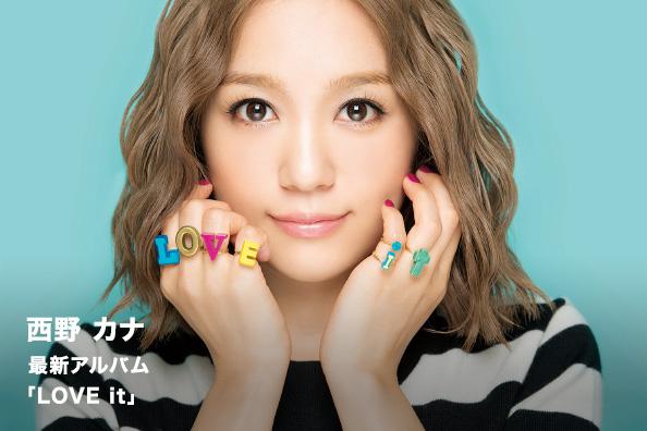 西野 カナ 最新アルバム 「LOVE it」