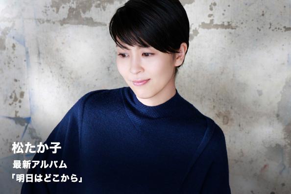 松たか子 最新アルバム 「明日はどこから」