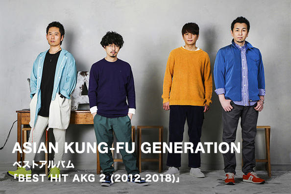 ASIAN KUNG-FU GENERATION ベストアルバム 「BEST HIT AKG 2 (2012-2018)」