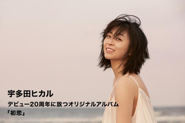 宇多田ヒカル デビュー20周年に放つオリジナルアルバム 「初恋」