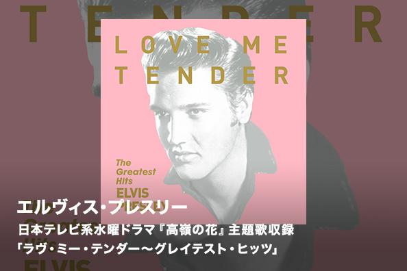 エルヴィス・プレスリー 日本テレビ系水曜ドラマ『高嶺の花』主題歌収録 「ラヴ・ミー・テンダー~グレイテスト・ヒッツ」