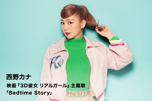 西野カナ 映画『3D彼女 リアルガール』主題歌 「Bedtime Story」