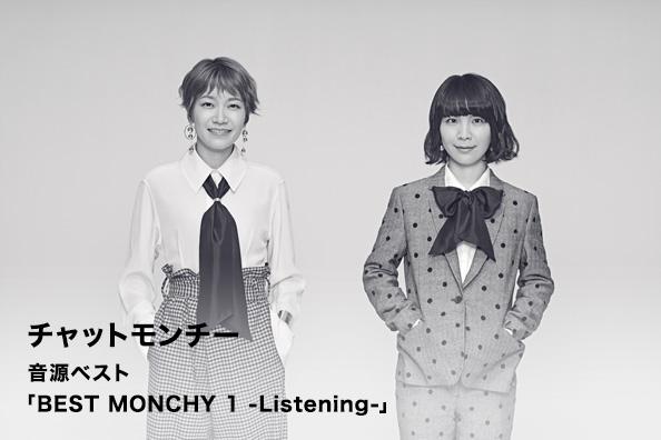 チャットモンチー 音源ベスト 「BEST MONCHY 1 -Listening-」